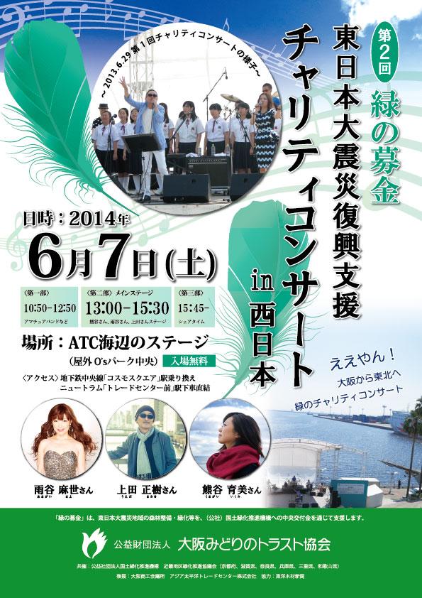 2014チャリティコンサート