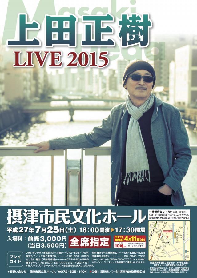 01_チラシ 上田正樹 LIVE  2015