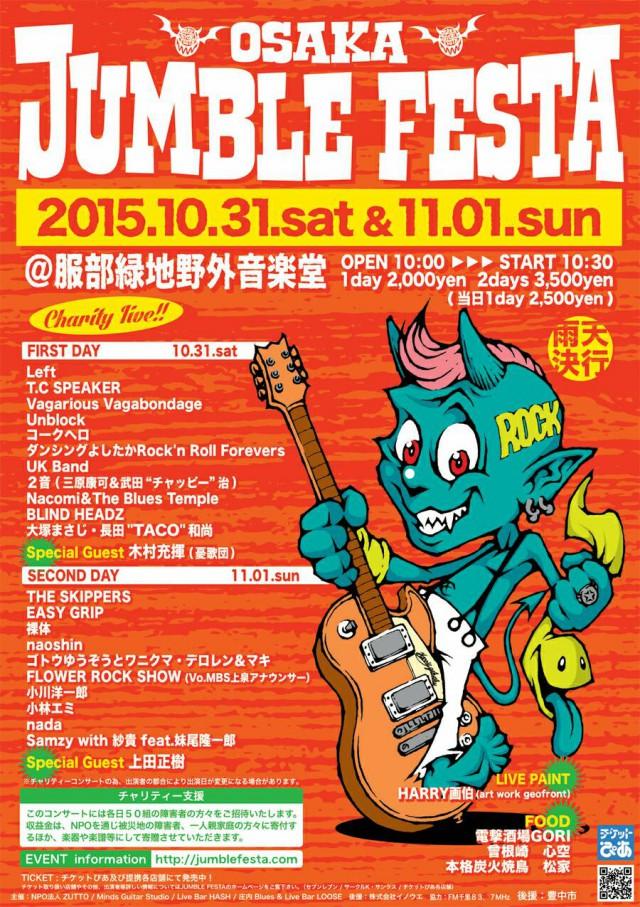 JUMBLE FESTA