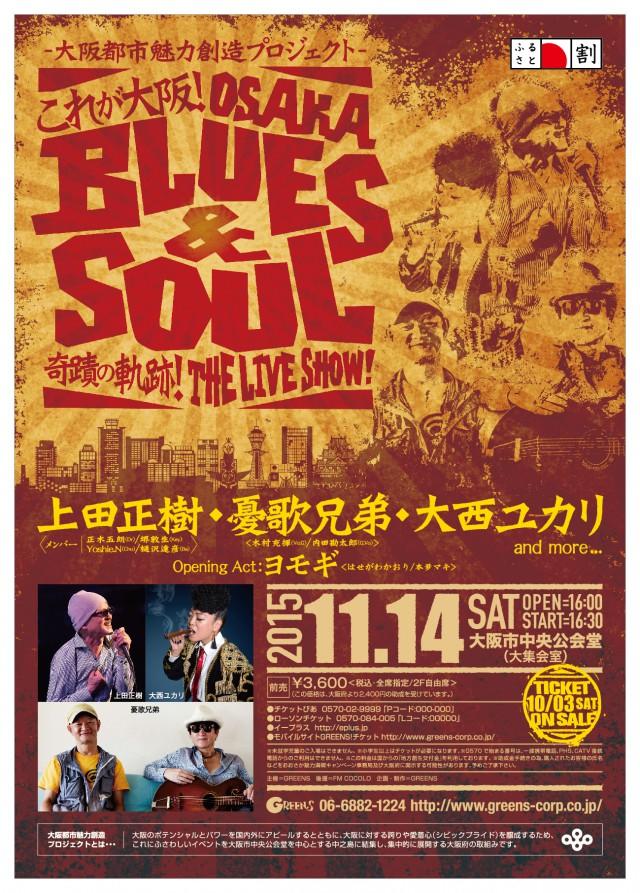 Osaka_Blues_Soul