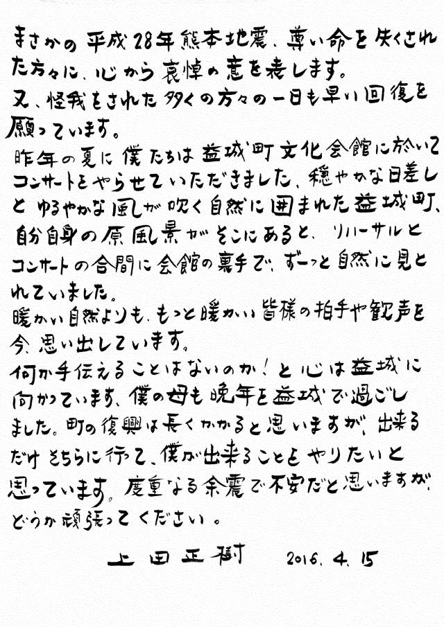 熊本地震コメント