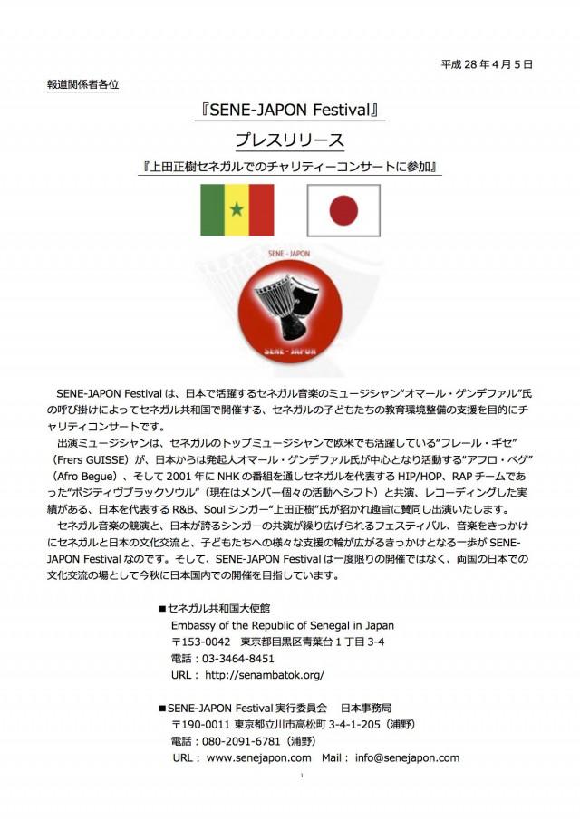 Sene-JaponFestivalPressRelease(J)1