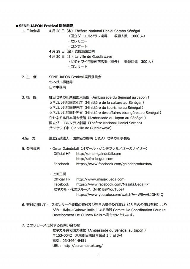 Sene-JaponFestivalPressRelease(J)2