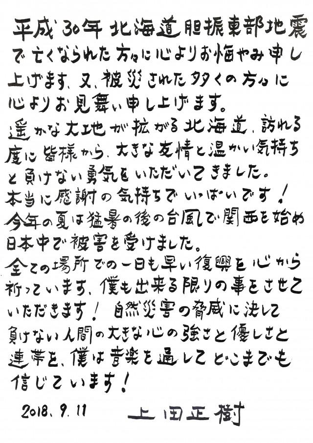 180911コメント