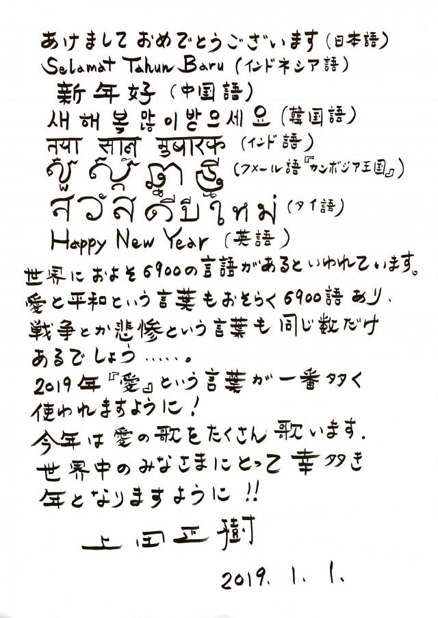 190101メッセージ