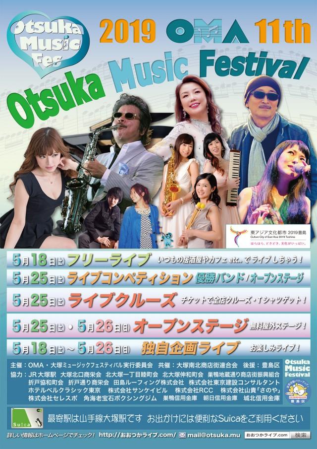 2019_OMA_poster